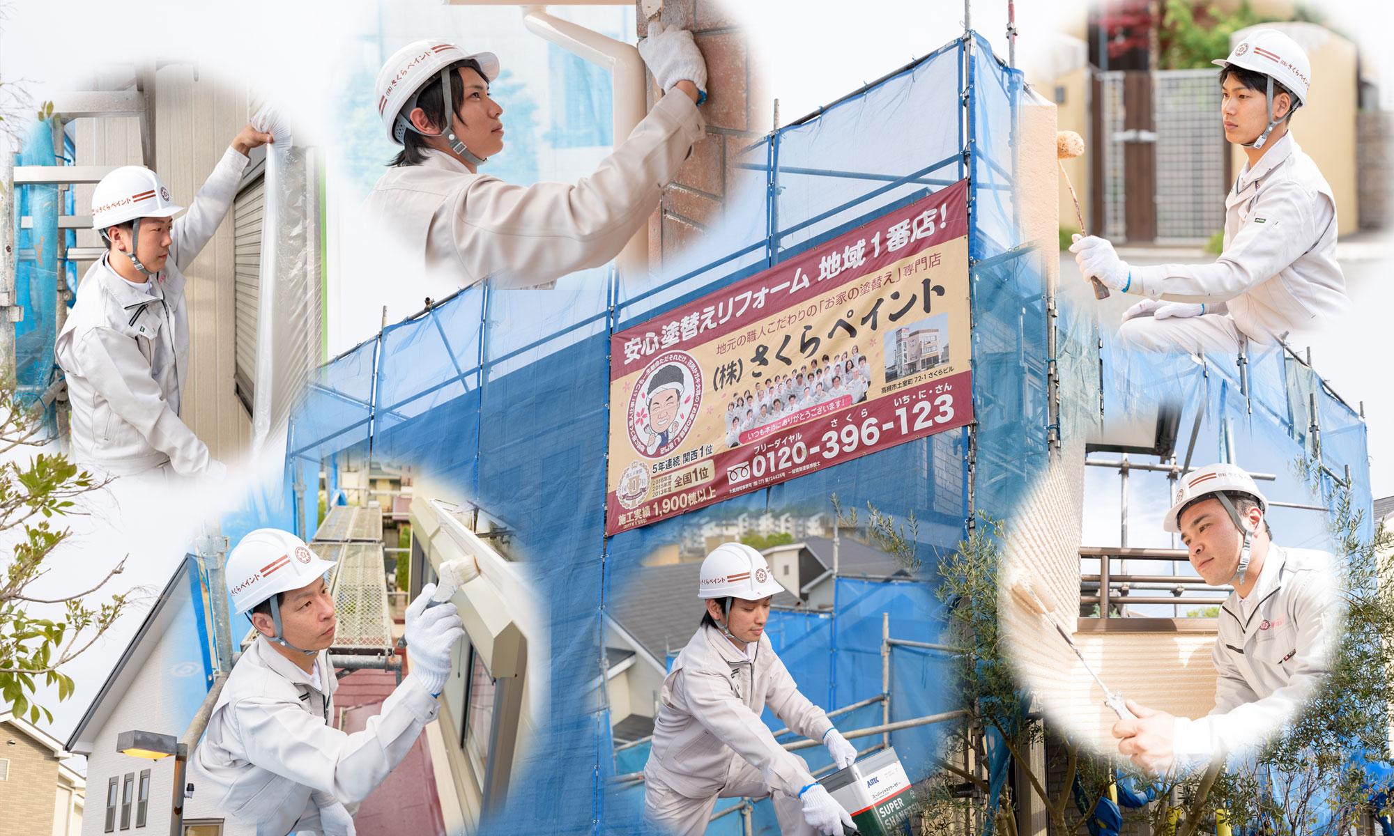 さくらペイントの現場ブログ 大阪 高槻の屋根・外壁塗装専門店
