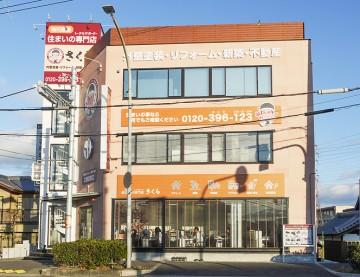 sakura-building_20141218